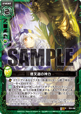B04-098 Sample