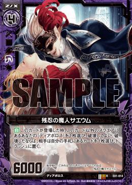 E01-014 Sample