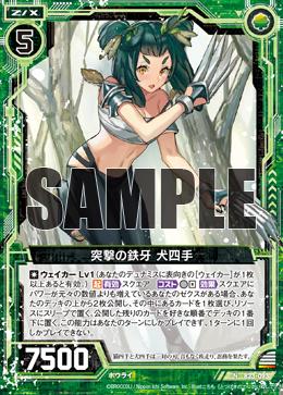 B23-093 Sample