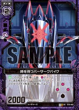 B10-062 Sample