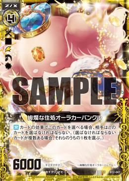 B12-047 Sample