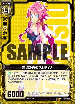 E02-056 Sample