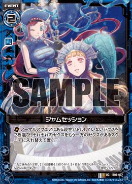 B05-037 Sample