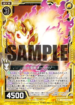 B23-042 Sample