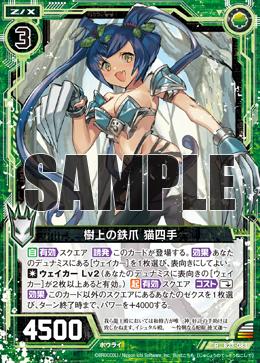 B23-083 Sample