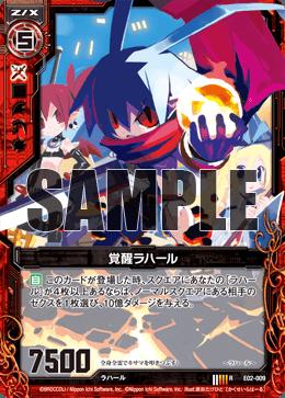 E02-009 Sample