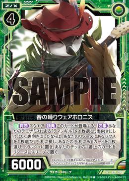 B21-090 Sample