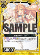 F23-003 Sample