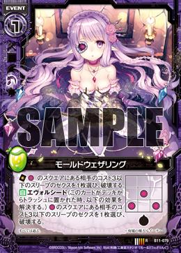 B11-079 Sample