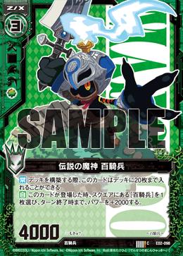 E02-098 Sample