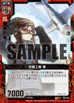 B08-008 Sample