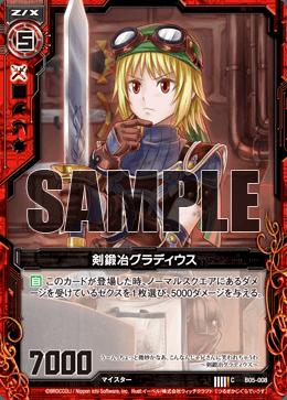 B05-008 Sample