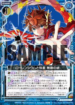 B23-040 Sample