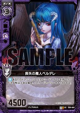 B04-064 Sample