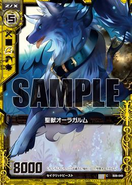 B09-049 Sample