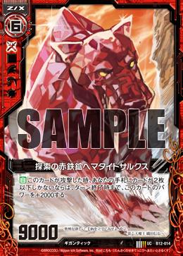 B12-014 Sample