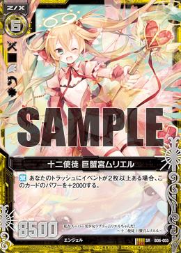 B06-055 Sample