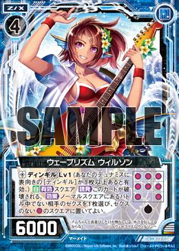 B23-024 Sample
