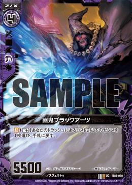 B02-070 Sample
