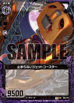 B05-072 Sample