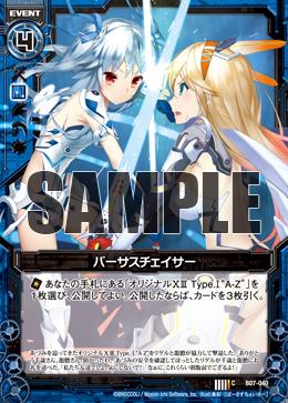 B07-040 Sample