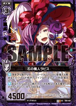 B06-062 Sample