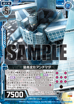 B20-034 Sample