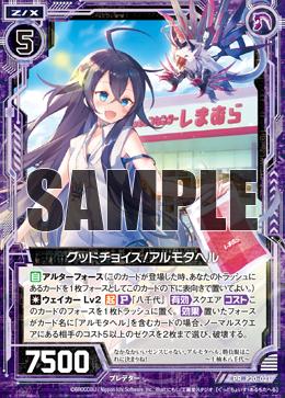 P20-021 Sample
