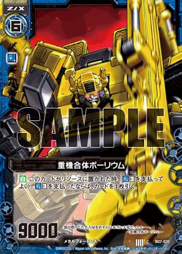 B07-035 Sample