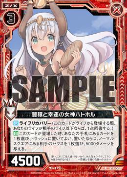 B14-005 Sample