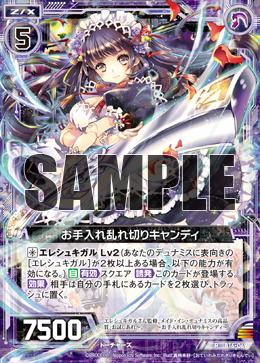 B16-069 Sample