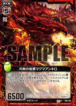 B08-009 Sample