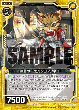 B23-048 Sample