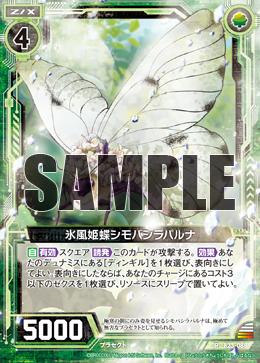 B23-088 Sample