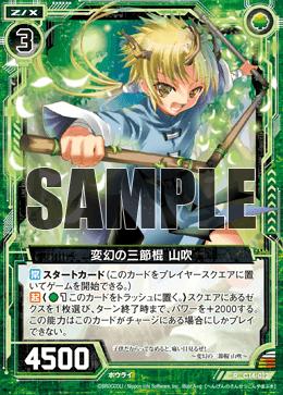 C14-012 Sample