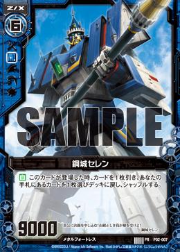 P02-007 Sample