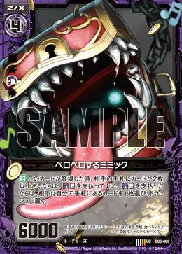 B06-069 Sample