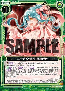 B23-100 Sample