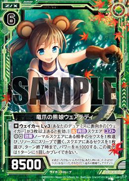 P18-012 Sample