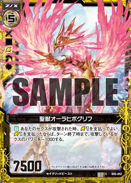B05-052 Sample