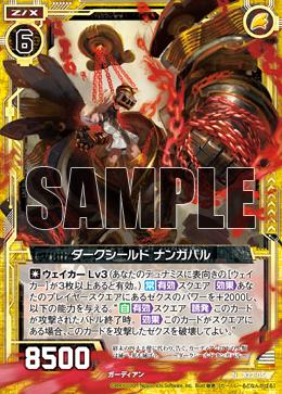 B22-054 Sample