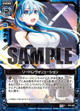 B04-039 Sample