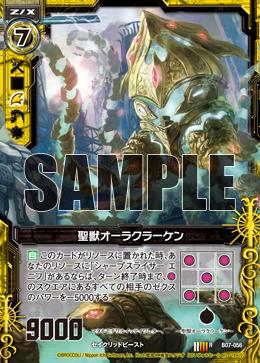 B07-056 Sample