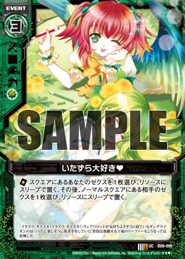 B09-099 Sample