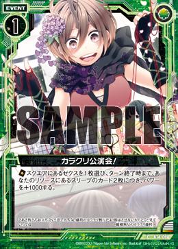 B14-098 Sample