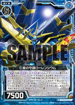 B23-031 Sample