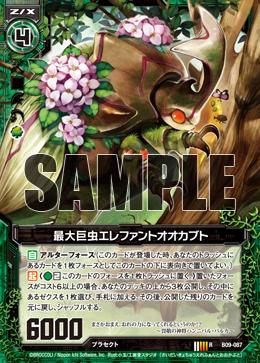B09-087 Sample
