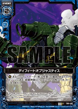 B05-038 Sample