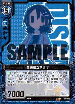 E02-030 Sample