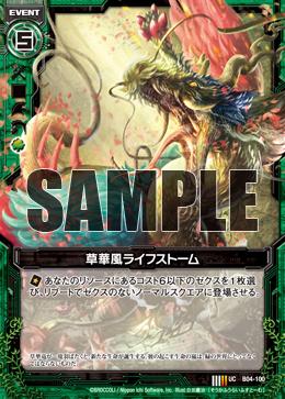 B04-100 Sample